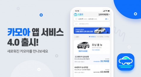 카모아 앱 서비스 4.0 버전이 출시됐다