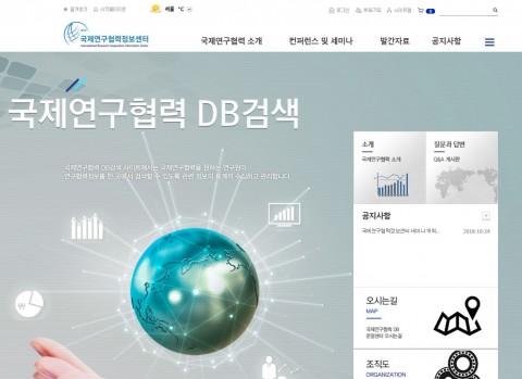 국제연구협력정보센터 홈페이지 화면