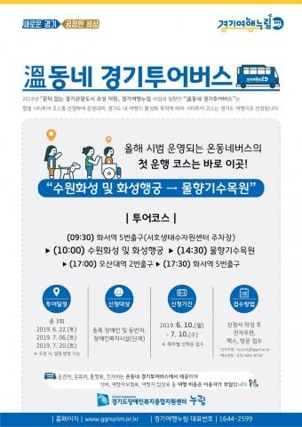 온동네 경기투어버스 포스터