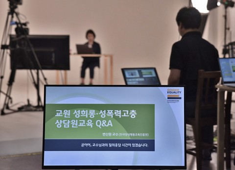 한국양성평등교육진흥원이 교원 성희롱 고충 상담원을 대상으로 실시간 이러닝 특강을 하고 있다