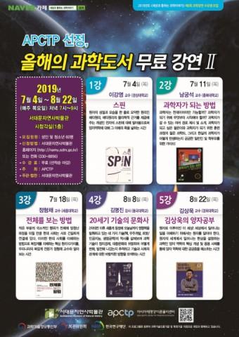 APCTP 선정, 올해의 과학도서 무료 강연 Ⅱ 포스터