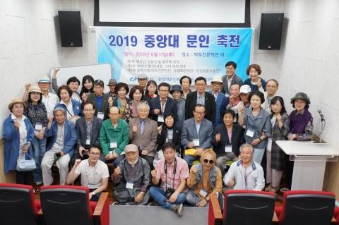 2019 중앙대문인축전이 안성 박두진문학관에서 열렸다