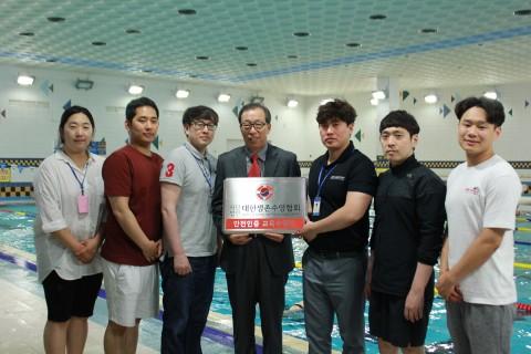 금천문화체육센터가 생존 수영 교육수영장 안전인증을 획득했다