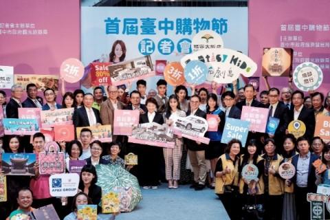 대만 타이중시가 첫 관광객 축제인 2019 타이중 쇼핑 페스티벌을 7월 10일부터 개최한다