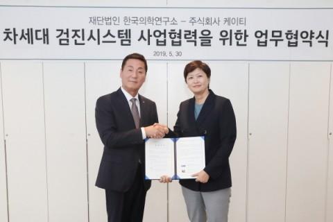 왼쪽부터 KMI한국의학연구소 최만규 전무와 KT 이미향 상무가 업무 협약을 맺고 기념사진을 찍고 있다