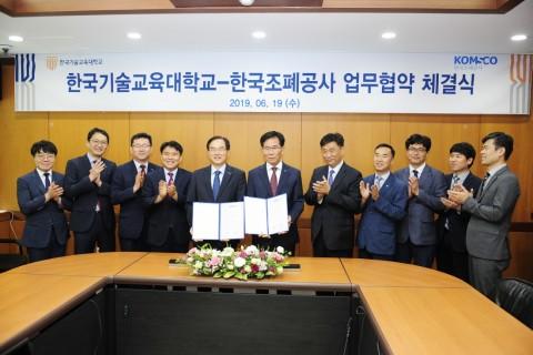 한국기술교육대학교는 한국조폐공사와 4차 산업 평생직업능력개발 협력체계 확산을 위한 공공 협약식을 가졌다
