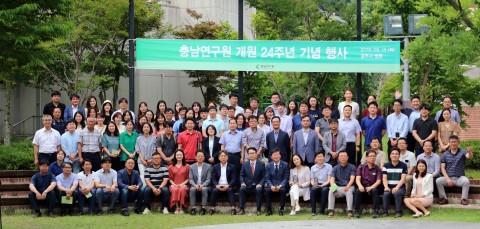 충남연구원 개원 24주년 기념행사에서 참여자들이 단체 기념사진을 찍고 있다