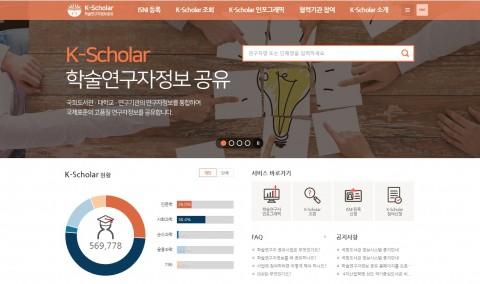 학술연구자정보 공유 홈페이지
