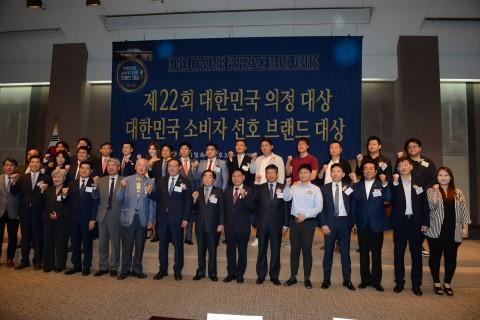 제22회 대한민국 의정대상 및 대한민국 소비자 선호 브랜드 대상 수상자 단체사진