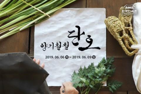 한국민속촌이 우리나라 3대 명절인 단오를 맞아 양기철철 단오 행사를 진행한다