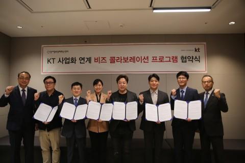 2019 kt 사업화 연계 K-Champ Collaboration 프로그램 협약식 체결 현장