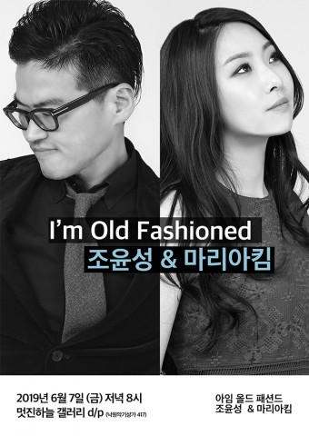 I'm Old Fashioned 포스터