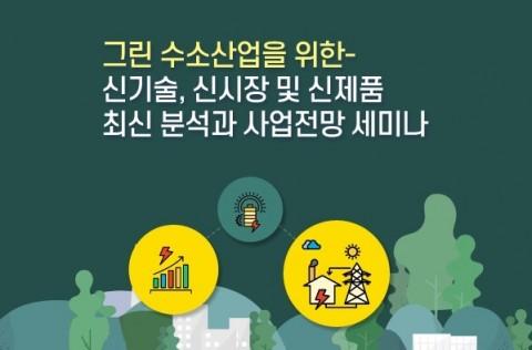 산업교육연구소는 그린 수소산업을 위한 신기술 신시장 및 신제품 최신 분석과 사업전망 세미나를 개최한다