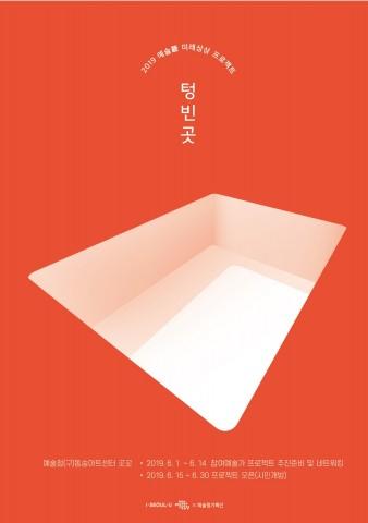 예술청미래상상 텅빈곳 포스터