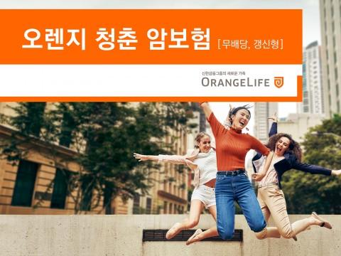 오렌지라이프가 출시한 오렌지 청춘 암보험