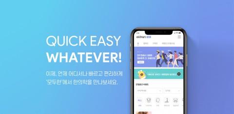 픽플스는 헬스케어 플랫폼 모두한의 모바일 앱을 출시했다