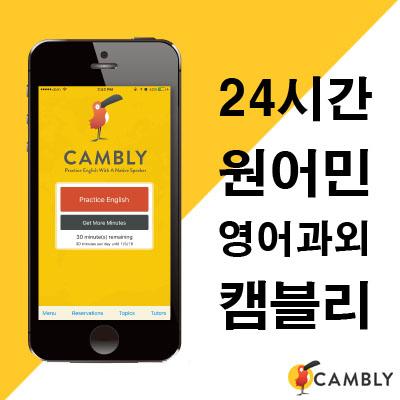 24시간 원어민 영어과외 애플리케이션, 캠블리