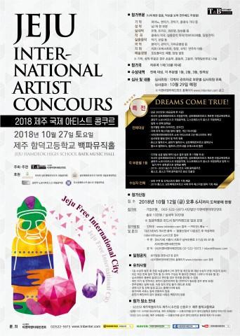 2018 제주국제음악콩쿠르 포스터