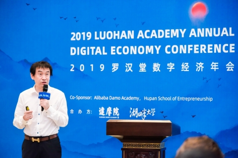 Dr. Chen Long, Director of the Luohan Academy, spoke at the Luohan Academy Digital Economy Conferenc...