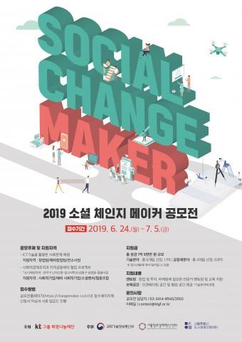 2019 소셜체인지메이커 공모전 포스터