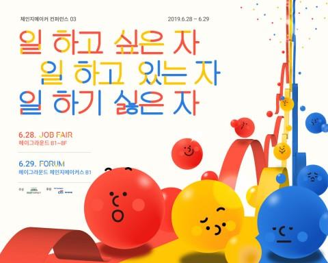 제3회 체인지메이커 컨퍼런스 개최
