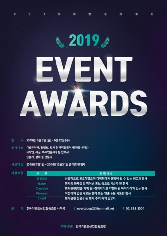 2019 EVENT AWARDS 포스터