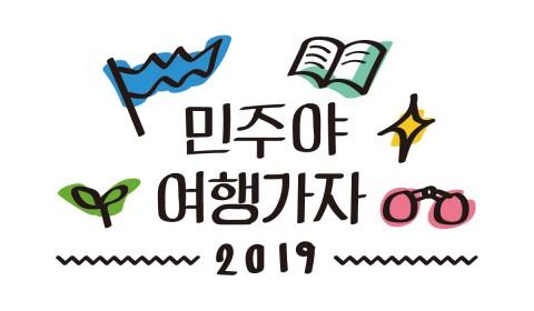 민주화운동기념사업회가 2019 청년 민주주의 현장탐방 ; 민주야 여행가자 발대식을 개최한다