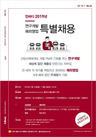 인바디 연구개발/해외영업 특별채용 포스터