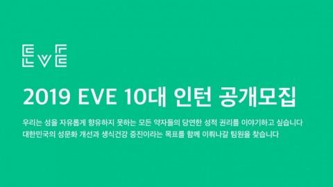 2019년 EVE 10대 인턴 공개 채용 공고
