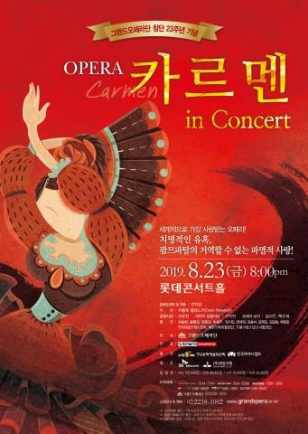 그랜드오페라단 창단 23주년 기념 오페라 카르멘 in Concert 포스터