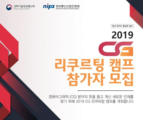 2019년 컴퓨터그래픽 리크루팅 캠프 개최 및 참가자 모집 포스터