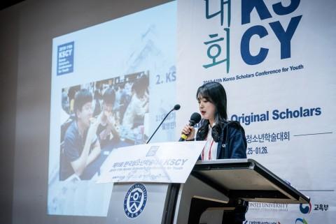 제11회 한국청소년학술대회 개회식