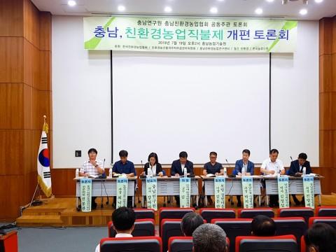 충남연구원, 충남친환경농업협회와 공동으로 친환경농업직불제 개편 토론회 개최
