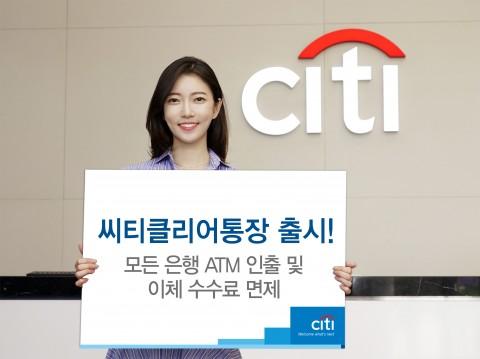 한국씨티은행이 씨티클리어통장을 출시했다