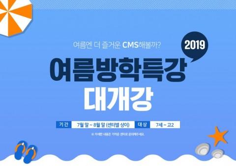 CMS에듀가 2019 여름방학 특강 수강생을 모집한다