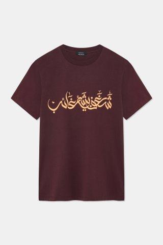 셰이크 칼리드 빈 술탄 빈 모하메드 알 카시미가 디자인한 티셔츠