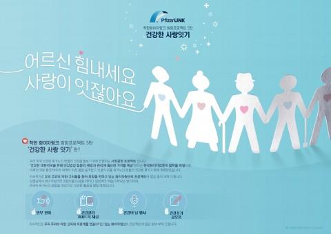 한국화이자업존은 소외 독거노인 건강 증진을 지원하는 건강한 사랑잇기 캠페인을 실시했다