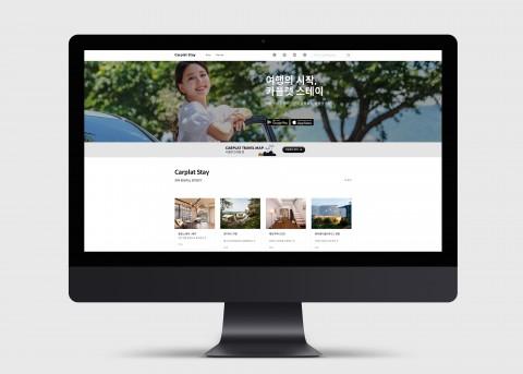렌터카 예약 앱 카플랫이 감성숙소 정보 플랫폼 카플랫 스테이를 출시한다