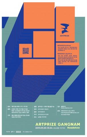 아트프라이즈 강남 로드쇼 공식 포스터