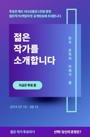 예스24가 독자들이 직접 뽑는 한국 문학의 미래가 될 젊은 작가 투표를 실시한다