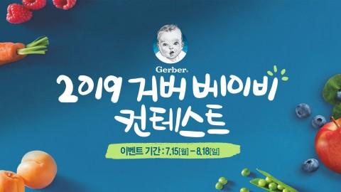 거버가 2019 거버 베이비 컨테스트를 개최한다