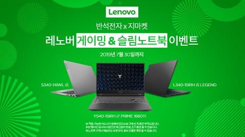 반석전자, 레노버 인기 게이밍, 슬림 노트북 G마켓 최대 25% 할인 이벤트 진행