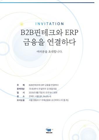 제 3회 ERP 조찬 세미나를 개최하는 웹케시