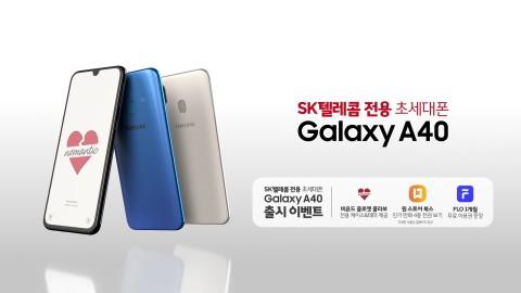 SK텔레콤 전용 스마트폰 갤럭시 A40 출시