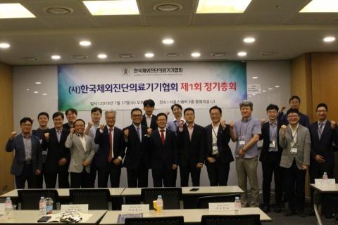 한국체외진단의료기기협회 제1회 정기총회 참석자들이 포즈를 취하고 있다