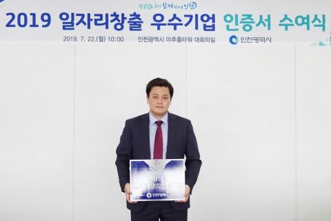 2019 일자리창출 우수기업 인증서 수여식에서 인증패를 수여받은 위킵 장보영 대표