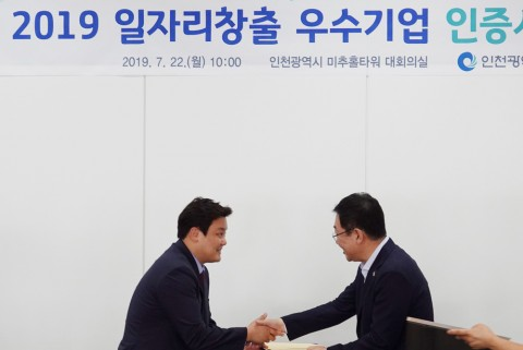 위킵 장보영 대표가 2019 일자리창출 우수기업 인증서 수여식에서 박남춘 인천시장으로부터 인증패를 받고 있다