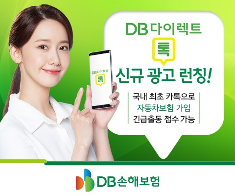 DB손해보험이 DB다이렉트 톡 TV광고를 론칭했다