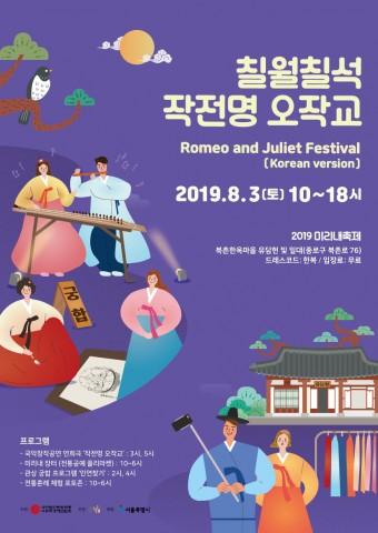 2019 미리내축제 포스터
