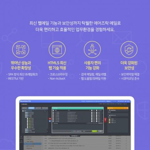 나라비전은 웹메일 솔루션 에어즈락 메일에 도메인 기반 이메일 인증 기술을 적용했다